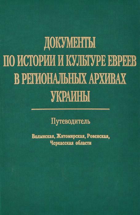 Документы по истории и культуре евреев в региональных архивах Украины. Путеводитель