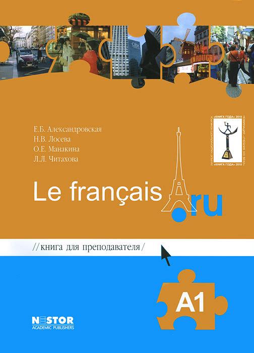 Книга для преподавателя к учебнику французского языка / Le francais.ru A1