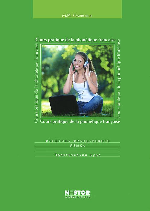 Фонетика французского языка. Практический курс / Cours pratique de ie la phonetique francaise (+ CD-ROM)
