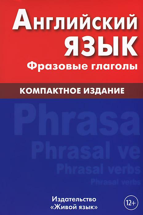 Английский язык. Фразовые глаголы