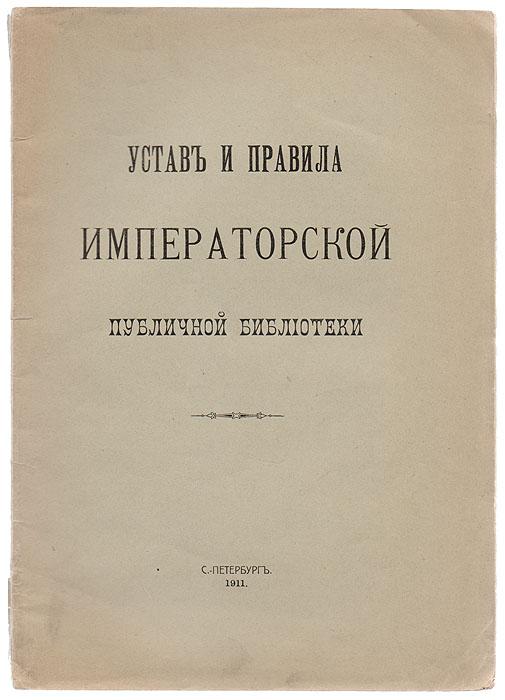 Устав и Правила Императорской публичной библиотеки