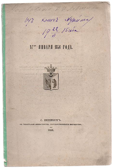 Чествование А. И. Левшина. 14-е января 1856 года с меню для приглашенных
