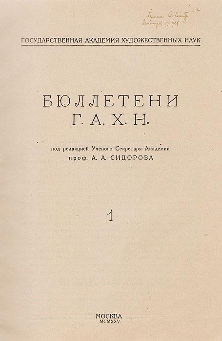 Бюллетени Г. А. Х. Н.