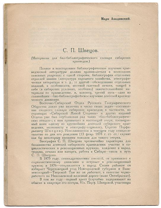 С. П. Швецов. Статья из журнала
