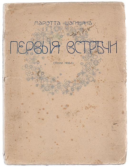 Мариэтта Шагинян Первые встречи