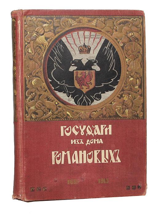 Государи из Дома Романовых. 1613-1913. Том 1