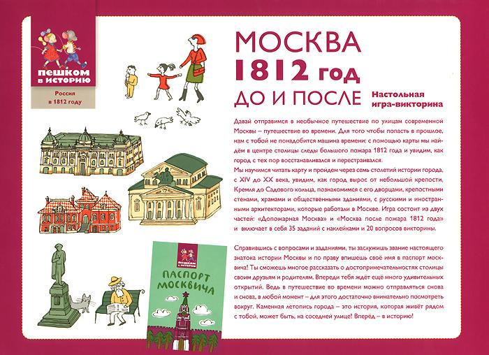 Москва 1812 год. До и после. Настольная игра-викторина (+ игровое поле, наклейки)