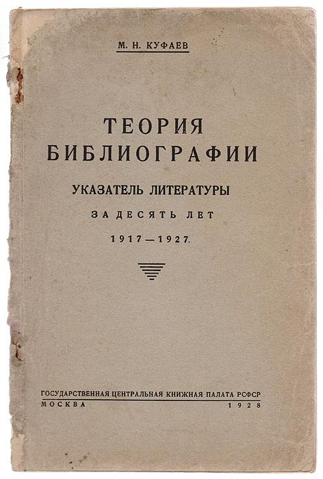 Теория библиографии. Указатель литературы за десять лет. 1917 - 1927