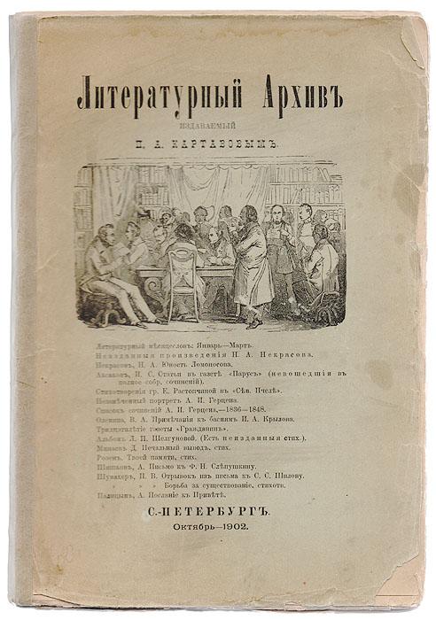 Литературный архив, издаваемый П. А. Картавовым