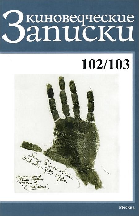 Киноведческие записки, №102/103, 2013