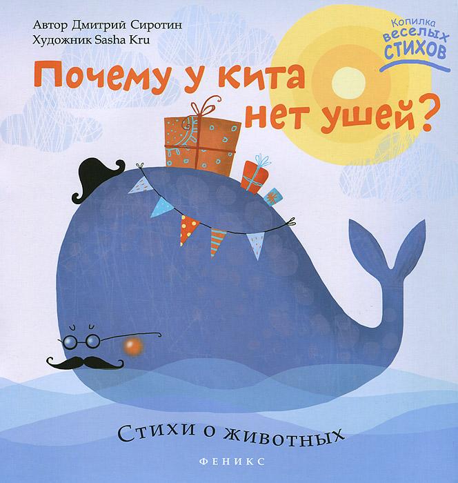 Почему у кита нет ушей?