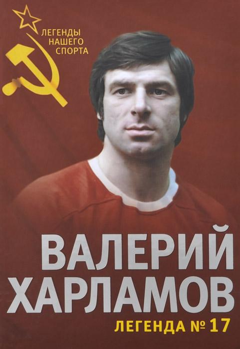 Валерий Харламов. Легенда №17. Федор Раззаков