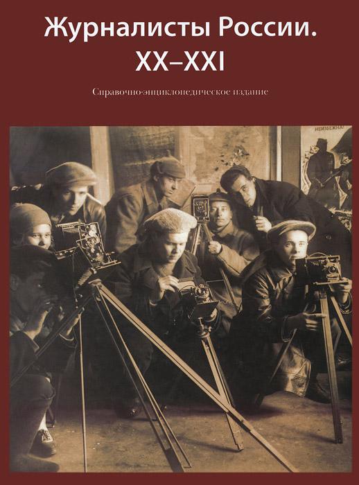 Журналисты России. XX-XXI. Справочно-энциклопедическое издание