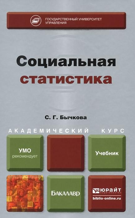 Социальная статистика. Учебник