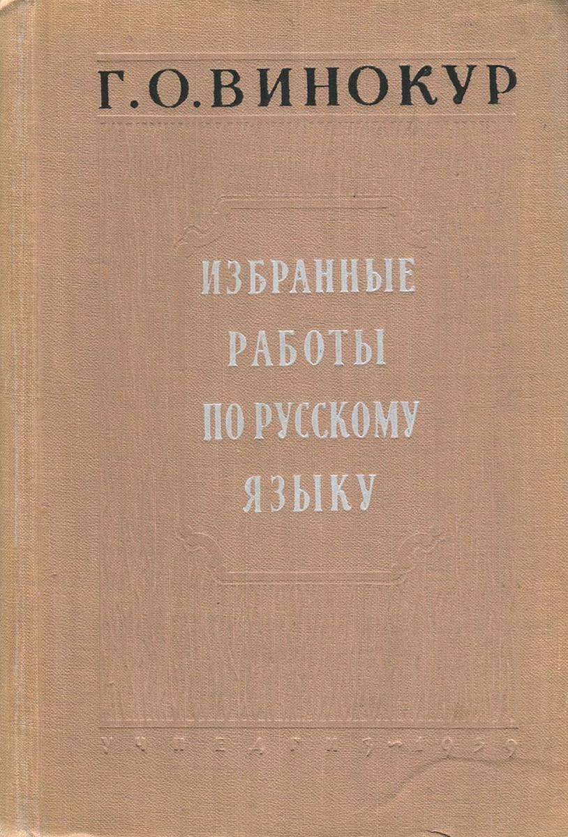 Zakazat.ru Избранные работы по русскому языку. Г. О. Винокур