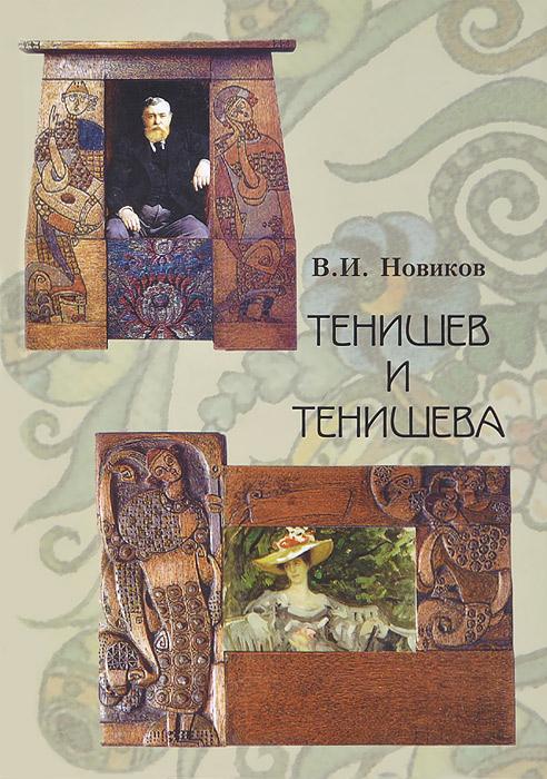 Тенишев и Тенишева