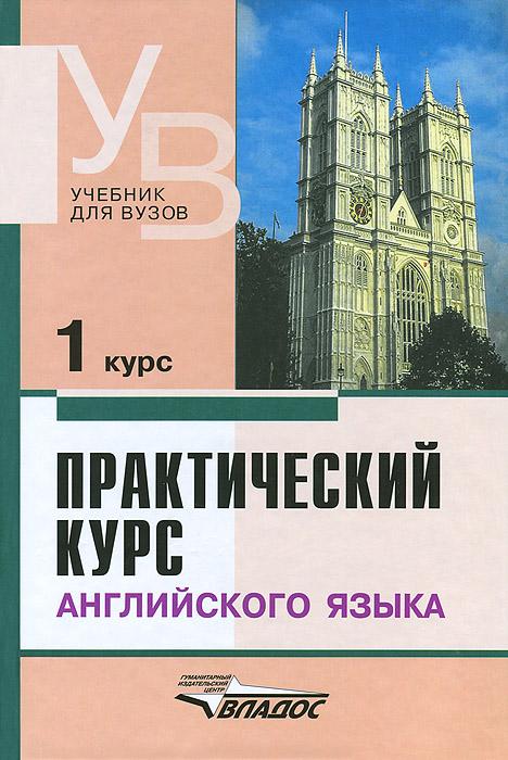 Практический курс английского языка. 1 курс. Учебник