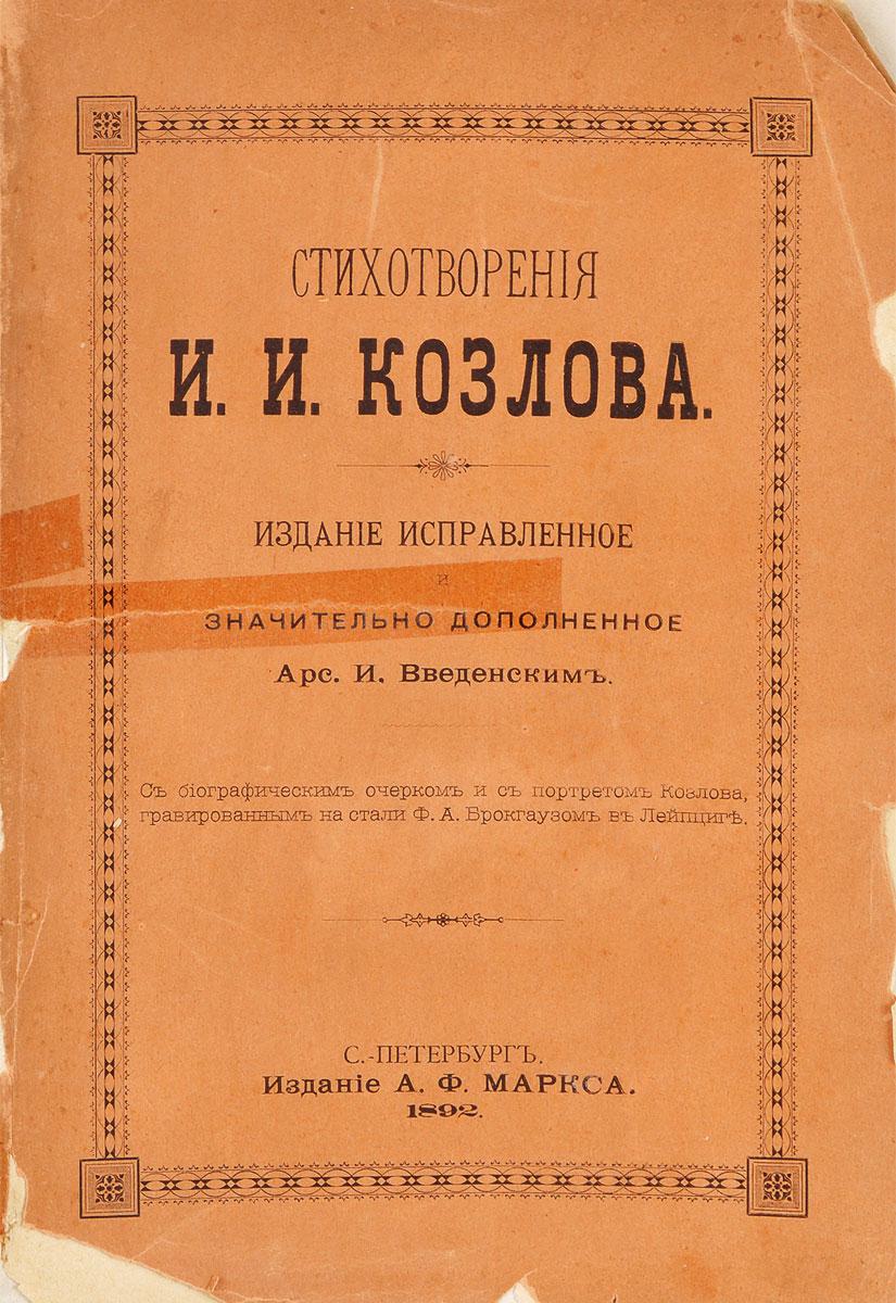 И. И. Козлов. Стихотворения