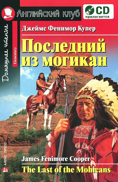 Последний из могикан / The Last of the Mohicans (+ CD-ROM)