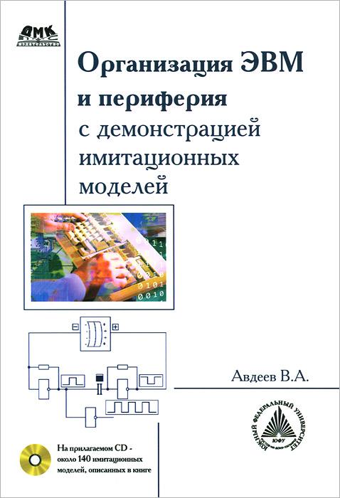 Организация ЭВМ и периферия с демонстрацией имитационных моделей (+ CD-ROM)