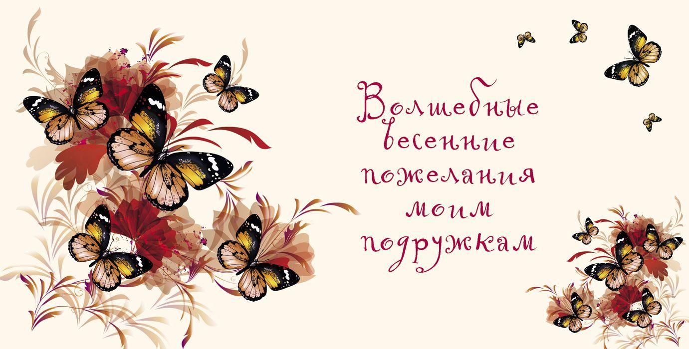 Волшебные весенние пожелания моим подружкам