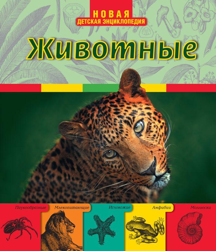 Животные12296407Наша книга - это уникальная возможность совершить увлекательное путешествие в мир живой природы и встретиться с сотнями видов животных в разнообразных, типичных для них местах обитаниях. Выясняя, как они приспосабливаются к окружающей среде, знакомясь с их повадками, дети научатся лучше понимать и любить живую природу. Книга не только расширит кругозор ребёнка, но позволит ему проверить свои знания, ответив на забавные и интересные вопросы в разделах Проверь себя!.