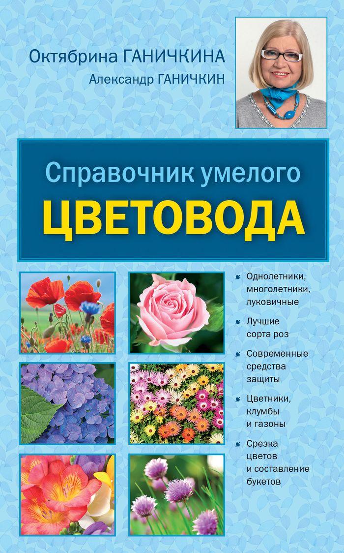 Справочник умелого цветовода ( 978-5-699-69346-7 )