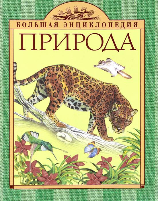 Природа12296407Наша книга - это уникальная возможность встретиться с сотнями видов животных в разнообразных, типичных для них местообитаниях. Выясняя, как они приспосабливаются к условиям окружающей среды, знакомясь с их необычными, порой удивительными повадками, дети научатся лучше понимать и любить живую природу. Мы предлагаем им увлекательную современную энциклопедию с красочными фотографиями и рисунками для самообразования и выполнения школьных заданий, а кроме того, просто увлекательное чтение.