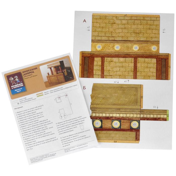 Кносский дворец (фрагмент). Модель для сборки