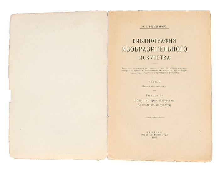 Библиография изобразительного искусства (комплект из 2 книг)