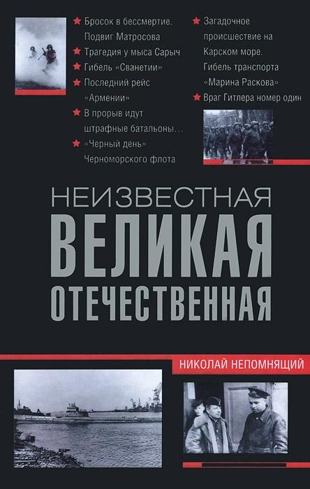 Николай Непомнящий Неизвестная Великая Отечественная ставров н п вторая мировая великая отечественная