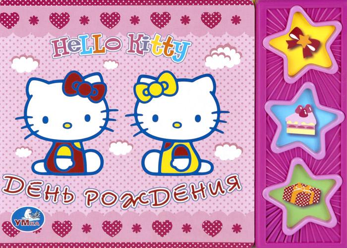 Hello Kitty. День рождения. Книжка-игрушка