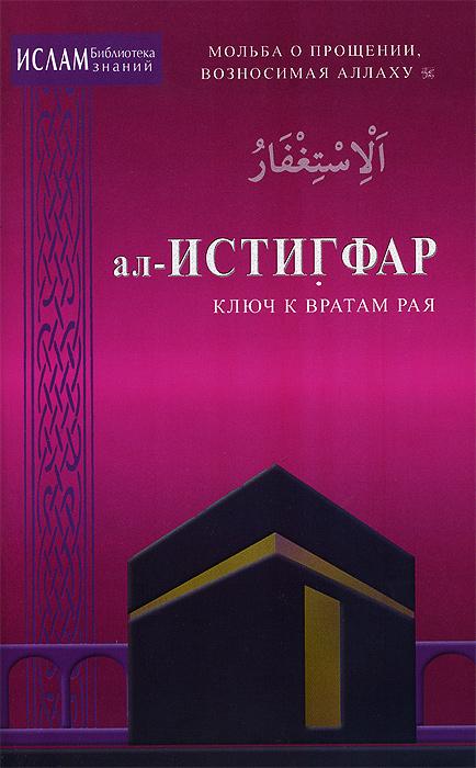 ал-Истигфар. Ключ к вратам рая