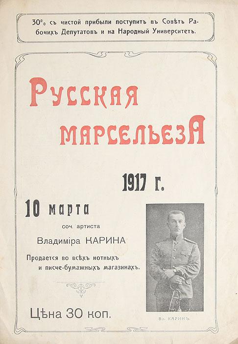Русская Марсельеза