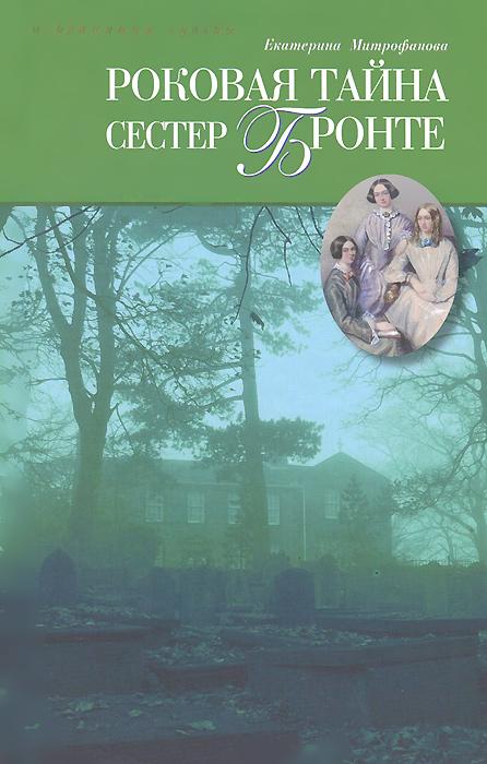 Роковая тайна сестер Бронте