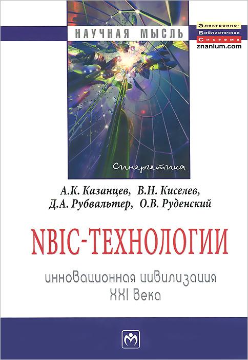 NBIC-технологии. Инновационная цивилизация ХХI века