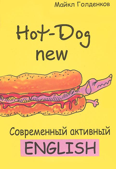 Свежий Hot-Dog. Современный активный English