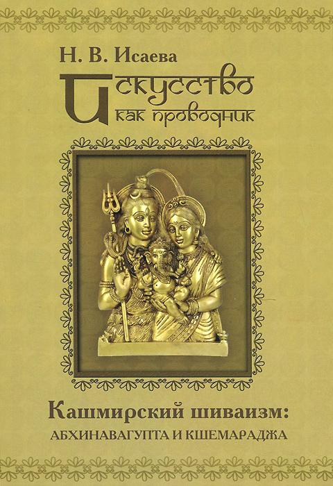 Искусство как проводник. Кашмирский шиваизм. Абхинавагупта и Кшемараджа (в сравнении с некоторыми паратеатральными опытами современности)
