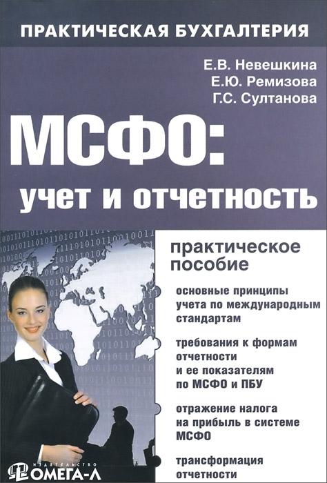 МСФО. Учет и отчетность. Практическое пособие ( 978-5-370-03247-9 )