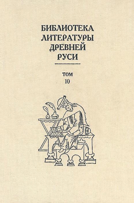Библиотека литературы Древней Руси. Том 10