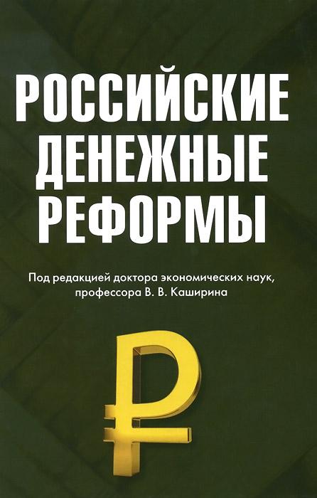 Российские денежные реформы. Монография