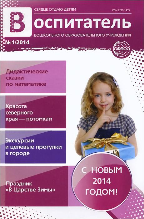 Воспитатель ДОУ, №1, 2014