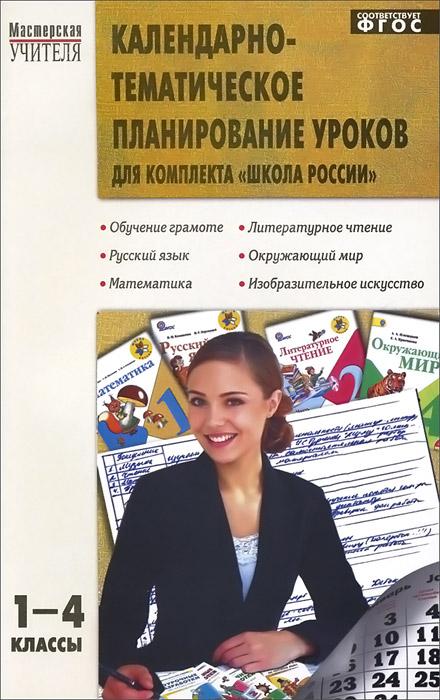 Календарно-тематическое планирование уроков для комплекта Школа России. 1-4 классы