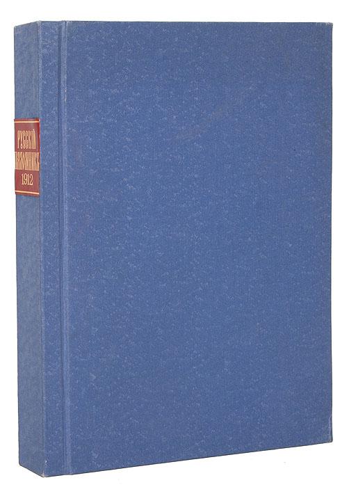 Русский паломник. Иллюстрированный еженедельный журнал для религиозно-нравственного чтения. Полный комплект за 1912 год