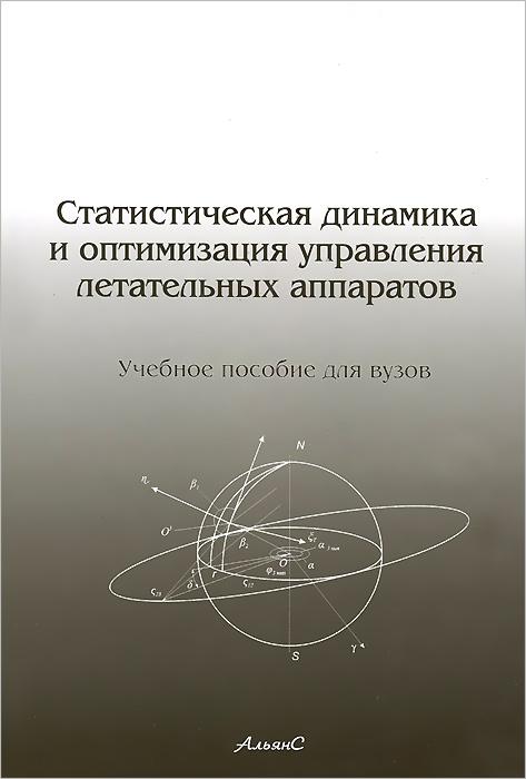 Статическая динамика и оптимизация управления летательных аппаратов. Учебное пособие