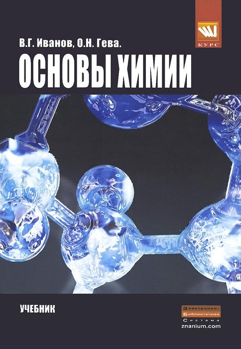 Основы химии. Учебник