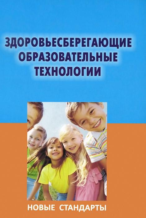 Здоровьесберегающие образовательные технологии. Новые стандарты12296407В сборнике рассматриваются различные аспекты воспитательно-образовательного процесса по формированию, сохранению и укреплению здоровья учащихся на уроке и во внеурочное время. Несмотря на недостаточность ориентации учебно-методического комплекса школьных предметов на культуру здоровья и мотивацию здорового образа жизни, каждый учитель на своих уроках имеет возможность творчески подойти к разработке заданий, упражнений, задач, тем сочинений, творческих работ, исследовательских проектов. Анализ образовательных программ и практической деятельности учителей свидетельствует о том, что каждая учебная дисциплина в школе обладает большими потенциальными возможностями для внедрения здоровьесберегающих образовательных технологий (ЗСТ), направленных на воспитание у учащихся культуры здорового и безопасного образа жизни. Среди материалов пособия читатели найдут конкретные практические материалы из опыта работы учителей, помогающие педагогам в решении проблем сохранения здоровья учащихся. ...