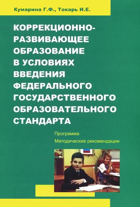 Коррекционно-развивающее образование в условиях введения федерального государственного образовательного стандарта. Программа. Методические рекомендации