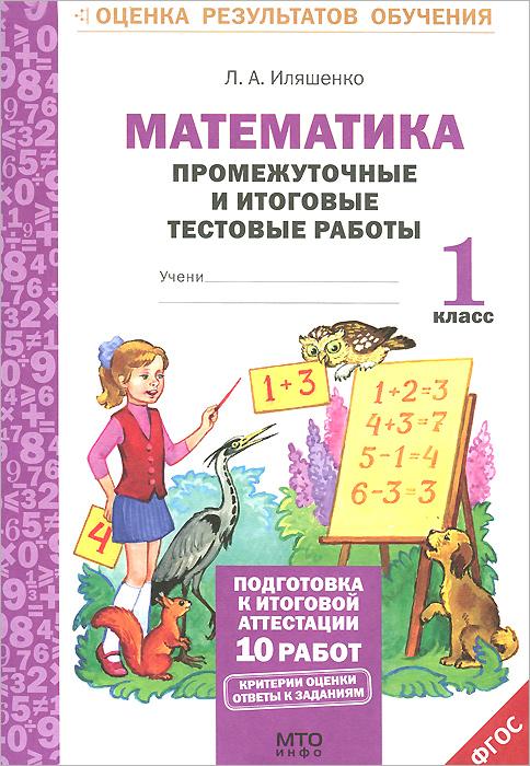 Математика. 1 класс. Промежуточные и итоговые тестовые работы