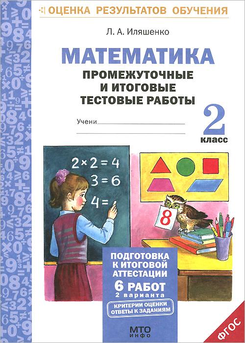 Математика. 2 класс. Промежуточные и итоговые тестовые работы